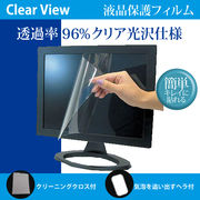 クリア光沢液晶保護フィルム Lenovo ThinkCentre M72z All-In-One 3543CTO  (20インチ1600x900)仕様