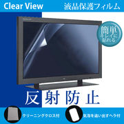 反射防止 液晶保護フィルム 富士通 FMV ESPRIMO FH550/BNL FMVF55BNL (20インチ1600x900)仕様