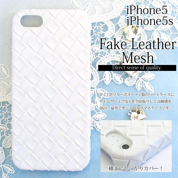 【i5/PUレザー】ドコモauソフトバンク iPhone5s/iPhone5 I5(アイフォン5)PUレザーメッシュ全面張りケース