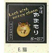 【ご紹介します!金運を招く金のまん丸かえる!クリスタルお守り金運招き(7種)】E猫