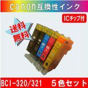 BCI-320+321/5MP キャノン互換インク 5色セット 【BCI-320は純正品同様顔料インク】