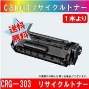 キャノン(Canon) CRG-303 再生 トナーカートリッジ