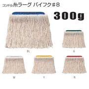 モップ替糸・糸ラーグ バイフク #8(300g糸付)