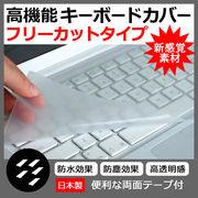 【キーボードカバー】Lesance NB 17NB7000-i7-SEB (17.3インチ)で使えるフリーカットタイプ(日本製)