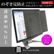 【のぞき見防止・セキュリティーOAフィルター】Acer Acer AL1716A 機種で使える 防塵、液晶保護フィルター