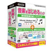 SAHS-40875 AHS Music Maker MX2 音楽をはじめるパック