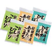【代引不可】 真空パック 三大産地米詰合せ 米