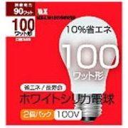 ホワイトシリカ 電球100W型 2個パック MX-LW100V90W2P [在庫有]