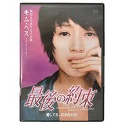 キム・へス主演☆韓流映画「最後の約束」中古DVD