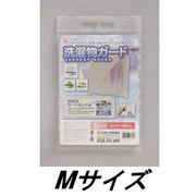 SMG-2015 アイリスオーヤマ 洗濯物ガード Mサイズ