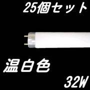 FHF32EXWWVJ 日立 ハイルミックUV 3波長形温白色 紫外線カット機能付 32W 25本セット