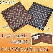 合皮素材の、小銭入れも付いている!シンプルで使いやすいメンズ二つ折財布!