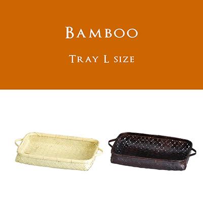 凛とした佇まい、交差された編み目が品良く美しい【バンブー・トレー・L】●2色展開●