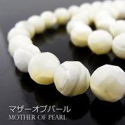マザーオブパール ホワイト【ミラーカット】8mm【天然石ビーズ・パワーストーン・ネコポス配送可】