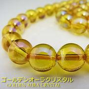 ゴールデンオーラクリスタル(濃いめ)【丸玉】8mm【天然石ビーズ・パワーストーン・ネコポス配送可】