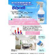 家の中の有害物質を取り除くシックハウス対策スプレー「リムーバ」 日本製