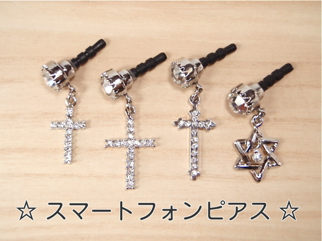 スマートフォンピアス・十字架・六芒星・ストーントップの4スタイル・イヤホンジャックカバー