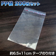 PP袋 200枚セット テープのり付 約6.5cm×11cm