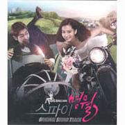 韓国音楽 エリック、ハン・イェスル主演「スパイ、ミョンウォル」O.S.T.