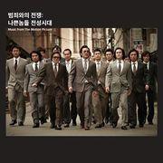 韓国音楽 チェ・ミンシク、ハ・ジョンウ主演映画「犯罪との戦争:悪い奴等全盛時代」O.S.T(予約)