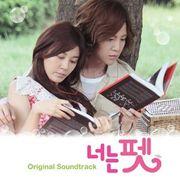 韓国音楽 チャン・グンソク主演の映画「きみはペット」O.S.T