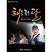 韓国音楽 キム・スヒョン、ハン・ガイン主演のドラマ「太陽を抱く月」Special Edition O.S.T