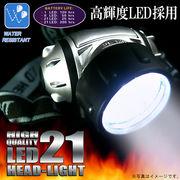 アウトドアや防災用等に照度3段階切り替え! LED21灯ヘッドライト