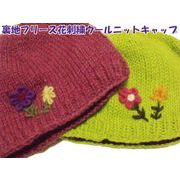 【37%OFF!!】花刺繍のワンポイントが可愛いニット帽♪裏地フリース花刺繍ウールニットキャップ