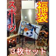 【福袋】アメリカンブリキ看板3枚セット スポーツ 8400円相当