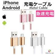 【 iPhone7 6s など】充電ケーブル コード iPhone Lightning USB 充電・転送 ケーブル 急速充電 メタル
