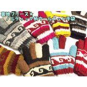 裏地がフリースでと~っても暖かいウール100%の手袋♪裏地フリース★ノルディック柄ウールニット手袋