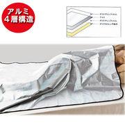 ◆NEWパッケージ◆ECOアイテム◆ アルミ4層ブランケット