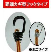 バンジーコード(フック付伸縮ロープ)全7サイズ [在庫有]