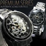 【ギミックの効いた仕上がり】フルスケルトン自動巻き腕時計【保証書付き】