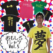 【おもしろTシャツ】おもしろTシャツVol.5 おもしろ ジョーク パロディ Tシャツ 文字 ユニーク