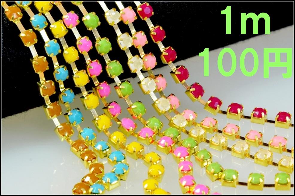 【売り尽くしセール】カラフルアクリルストーン使用連爪ダイヤチェーン 1m=108円⇒78円