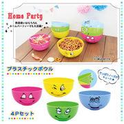 【FUNNY FACEシリーズ】プラスチックボウル4Pセット アメリカ雑貨 食器 お茶碗