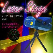 【照明 雑貨】レーザーステージライト 本格イコライザーイルミネーション【パーティ・店舗に】