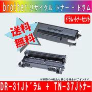 ブラザー(brother)DR-31J リサイクルドラム + TN-37Jリサイクルトナーセット【宅配便送料無料】