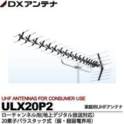 DXアンテナ 高性能形UHF20素子アンテナ(ローチャンネル) ULX20P2