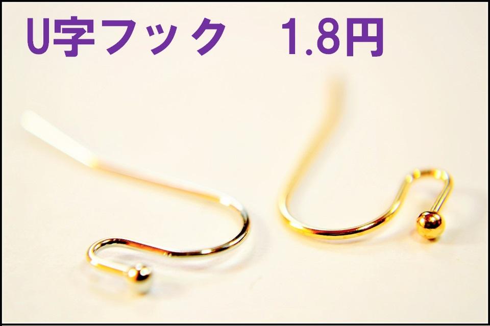 【高品質銅製品】イヤリング基礎金具・ピアス金具 ピアスU字 2色