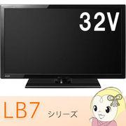 LCD-32LB7 三菱 REAL 32V型液晶テレビ 地デジ・BS・110度CSデジタルチューナー内蔵