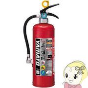 FM2000X ヤマトプロテック 粉末(ABC)消火器 業務用6型