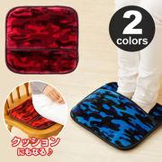 【カモフラン】クッション&フットウォーマー 2色アソート
