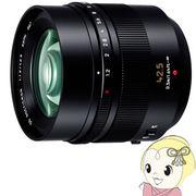 パナソニック 交換用大口径・中望遠レンズ マイクロフォーサーズマウント系 LEICA DG NOCTICRON 42.5mm