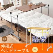 【直送可】【売れ筋】【介護テーブル】高さ・幅が調節可能!伸縮式ベッドテーブル