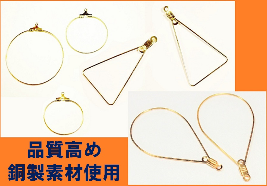 【銅製高品質】イヤリング基礎金具 丸カン付きフープ金具 単価14円より
