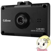 [予約]CSD-560FH セルスター ディスプレイ搭載 ドライブレコーダー