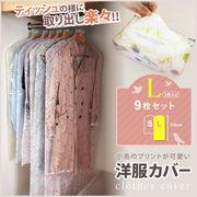 洋服カバー Lサイズ(9枚組) k-726
