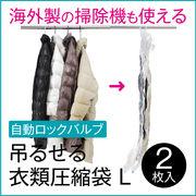 海外製掃除機対応 吊るせる衣類圧縮袋 ロング(2枚入) g-011
